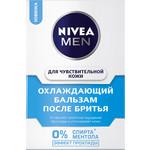 Купить Nivea Бальзам после бритья Охлаждающий для чувствительной кожи 100мл