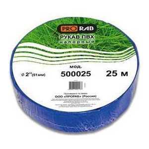 Рукав напорный Prorab 2 (50мм) 25м (500025) леска флюорокарбоновая sufix fluoro tippet clear 25м длина 25 м диам 0 178 мм тест 2 кг