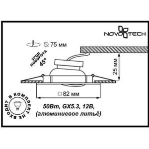 Точечный светильник Novotech 369106