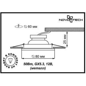 Фотография товара точечный светильник Novotech 369112 (119398)