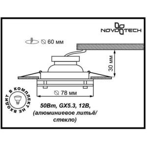 Точечный светильник Novotech 369172 зеркало ellux stripe led str a3 9110