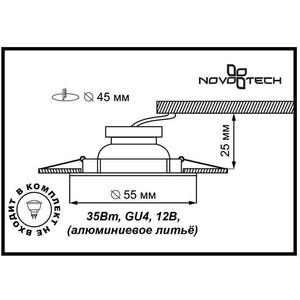 Точечный светильник Novotech 369200