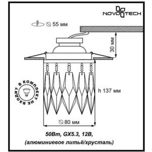 все цены на Точечный светильник Novotech 369259 онлайн