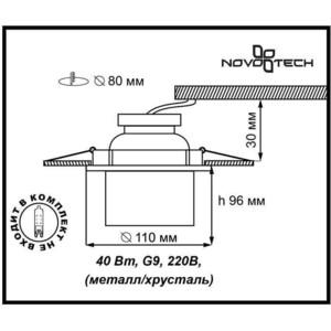 цена Точечный светильник Novotech 369261