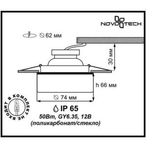 Точечный светильник Novotech 369277 встраиваемый точечный светильник novotech точечный 369126