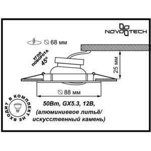 Точечный светильник Novotech 369281 точечный светильник novotech 369314