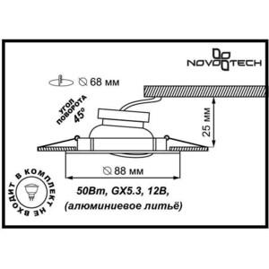 Точечный светильник Novotech 369284 точечный светильник novotech 369881