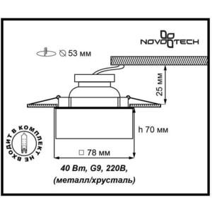 Точечный светильник Novotech 369298