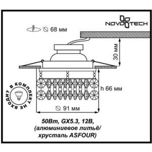 Точечный светильник Novotech 369335