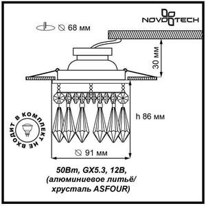 Точечный светильник Novotech 369331 точечный светильник novotech 370201