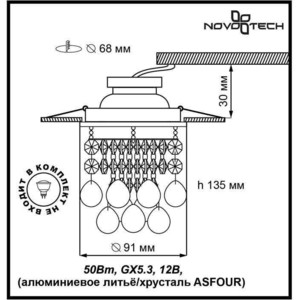 �������� ���������� Novotech 369328