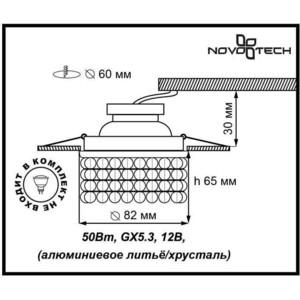 Точечный светильник Novotech 369445 встраиваемый светильник novotech pearl round 369445