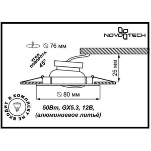 Купить точечный светильник Novotech 369301 (119550) в Москве, в Спб и в России