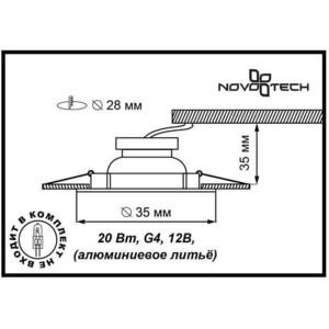 Точечный светильник Novotech 369343