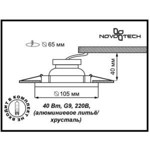 Купить точечный светильник Novotech 369412 (119558) в Москве, в Спб и в России