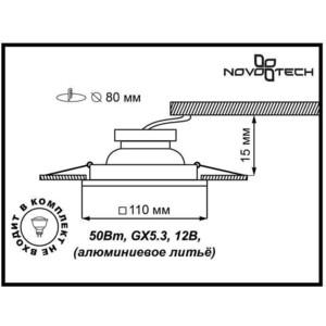 Купить точечный светильник Novotech 369563 (119677) в Москве, в Спб и в России