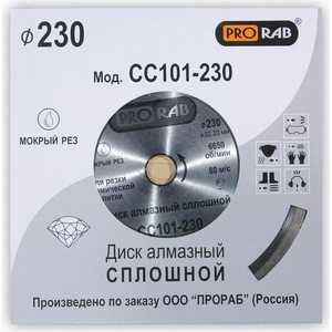 Диск алмазный Prorab 230х22.2мм (CC 101-230)