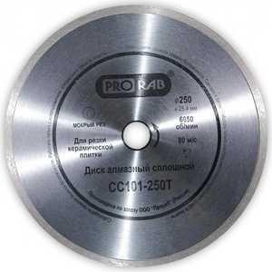 Фотография товара диск алмазный Prorab 250х25.4мм (CC 101-250T) (129791)