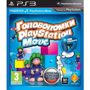 Игра для PS3  Головоломки PlayStation Move (только для PS Move) (PS3, русская версия)