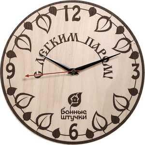 Часы кварцевые Банные штучки в предбанник для бани и сауны ''С лёгким паром''(пиво+веник) 27х0,6см
