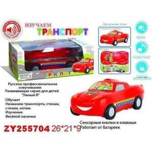 Zhorya Машина Изучаем транспорт Х75356 рэй эрик изучаем xml
