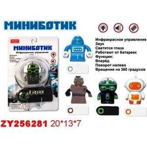 Zhorya Миниботики Х75410