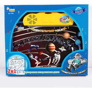 Двухсторонний мольберт Joy Toy интерактивная ''Удивительный Космос'' 7280