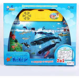 Двусторонняя доска Joy Toy интерактивная ''Подводный Мир'' 7281