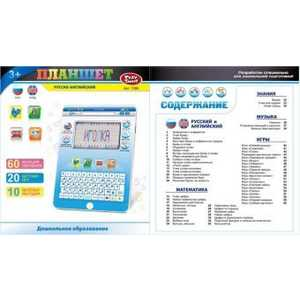 Play Smart Компьютер планшет синий, 60 функций 7395 электронные игрушки zhorya деткий компьютер планшет