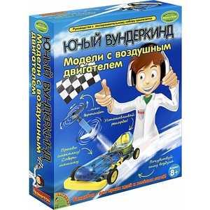 Опыты Bondibon французские Науки с Буки Модели с воздушным двигателем (GK001) bondibon французские опыты науки с буки bondibon парфюмерная студия арт ws 912