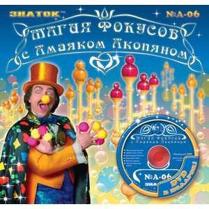 Фокусы ЗНАТОК с Акопяном №6 AN-006 магия фокусов с амаяком акопяном 1 зеленый с dvd новосибирск