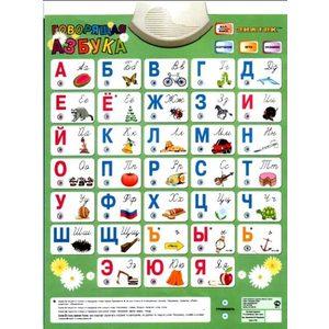 Электронный плакат ЗНАТОК Электронный плакат Говорящая Азбука знаток знаток электронный звуковой плакат говорящая музыкальная азбука без ручки