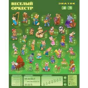 Электронный плакат ЗНАТОК Электронный плакат Веселый оркестр PL-04-OR