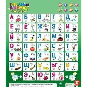 Фотография товара электронный плакат ЗНАТОК Электронный плакат Говорящая Азбука 8 режимов PL-08 (70082) (356970)