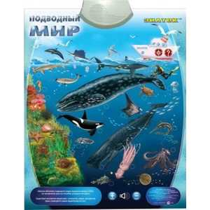 Электронный плакат ЗНАТОК Электронный плакат Подводный Мир PL-09