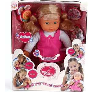 Mary Poppins Кукла Алена Я учу части тела 451055 игрушка mary poppins вика покорми меня 451101