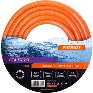 Шланг PATRIOT 1/2'' (12.5мм) 20м GTA 5220 Lux