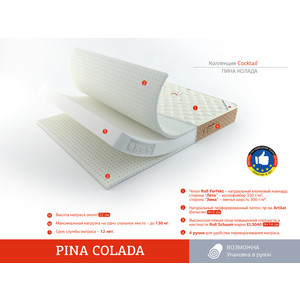 Матрас Roll Matratze Pina Colada 80x190 pina flexx express book milk 8 5x11ls