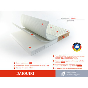 Матрас Roll Matratze Daiquiri 160x190