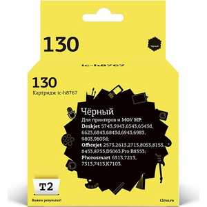 Картридж T2 C8767HE №130 (IC-H8767) картридж hp 130 c8767he для dj6543 8453 2573 6313 21мл черный c8767he