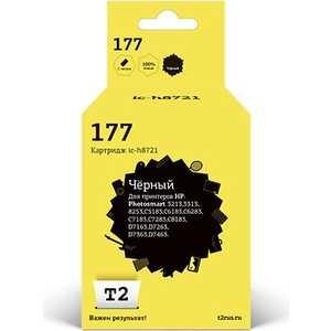Картридж T2 C8721HE №177 (IC-H8721)