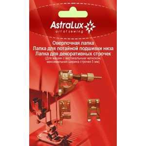 Набор лапок AstraLux 5мм 3шт (DP-0015)