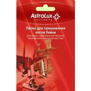 Фото Лапка AstraLux 5мм для косой бейки (DP-0025)
