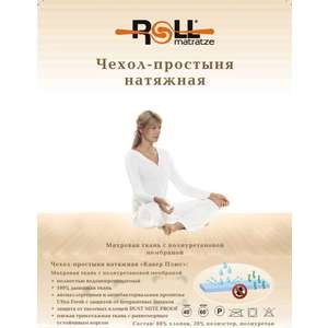 Наматрасник Roll Matratze Cover + (160х190х0,5 см) cd kasabian 48 13