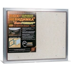Сантехнический люк ППК Практика EuroFORMAT под плитку (ЕСКР 50-40) плитку полимерпесчаную во владимире