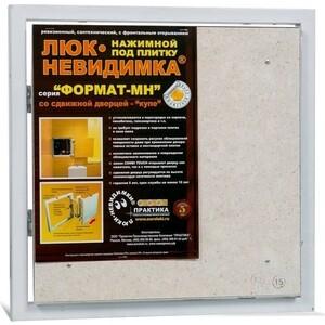 Сантехнический люк ППК Практика ФОРМАТ под плитку (МН 40-40) плитку полимерпесчаную во владимире