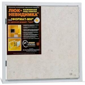 Сантехнический люк ППК Практика ФОРМАТ под плитку (МН 50-50) плитку полимерпесчаную во владимире