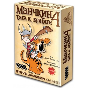 Настольная игра Hobby World Манчкин 4 Тяга к коняге (1991/1115) настольная игра hobby world хороший плохой манчкин 1413