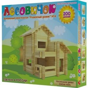 Конструктор Лесовичок Разборный домик №4 из 200 деталей (les 004) конструктор деревянный лесовичок разборный домик 6