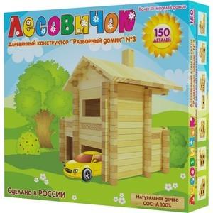 Конструктор Лесовичок Разборный домик №3 из 150 деталей (les 003) конструктор деревянный лесовичок разборный домик 6